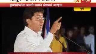 RAJ THAKRE - Lalu yadav CHAT PUJA Pune 25 may 2008