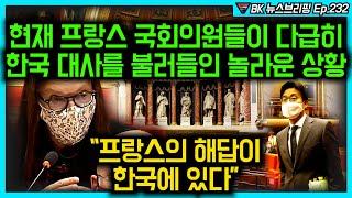 현재 프랑스 국회의원들이 다급히 한국 대사를 불러들인 …