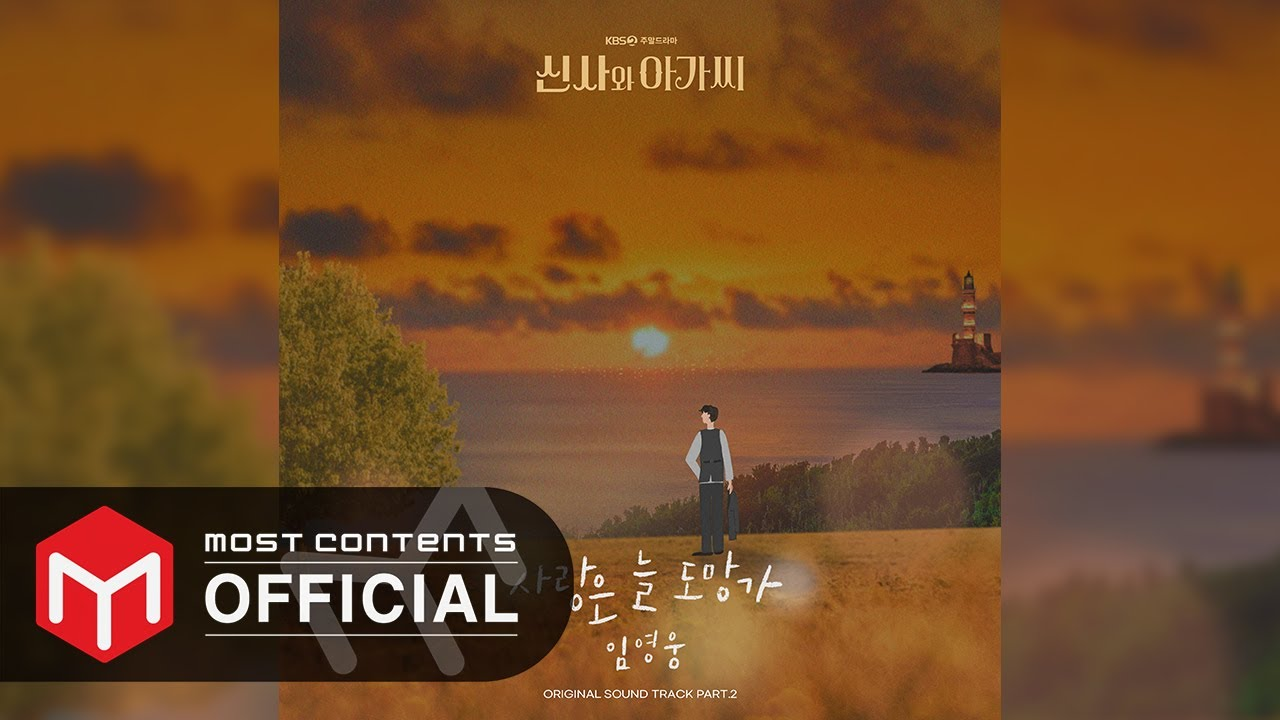 DOWNLOAD [OFFICIAL AUDIO] 임영웅 – 사랑은 늘 도망가 :: 신사와 아가씨(Young Lady and Gentleman) OST Part.2 Mp3 song