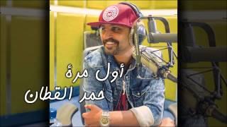 حمد القطان اول مره 2015 Hamad Alqattan Awal MArah