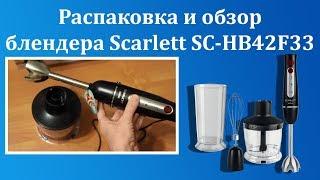Блендер Scarlett SC-HB42F33 - Распаковка / Unpacking и краткий обзор
