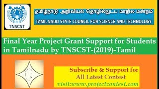 Final Year Project Grant Support for Students of Tamilnadu I TNSCST-2019 (TAMIL)