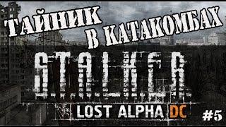 S.T.A.L.K.E.R. LOST ALPHА   ТАЙНИК В КАТАКОМБАХ  ПРОХОЖДЕНИЕ ИГРЫ STALKER LOST ALPHA Lost Alpha5