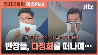 """""""정치부회의 가족들을 만난 건 큰 행운이었습니다"""" / JTBC 정치부회의"""