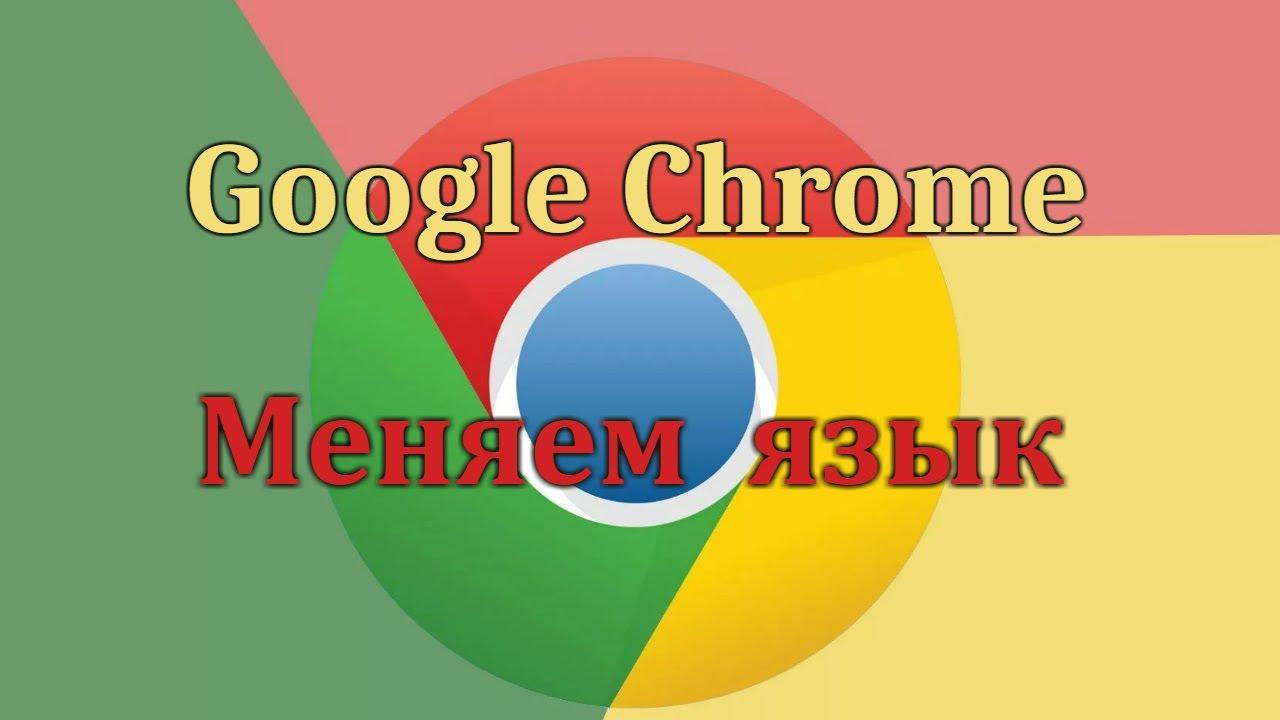 Как изменить язык в тор браузере на русский скачать globus tor browser gydra