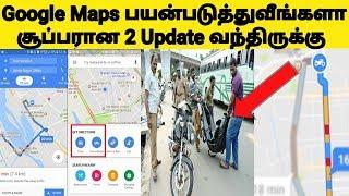 பைக்ல போறப்ப Google Maps பயன்படுத்துவீங்களா?? உங்களுக்கு சூப்பரான 2 Update   Google Maps