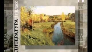 Литература 11 Урок 7 Поэтическая мифология Сергея Есенина