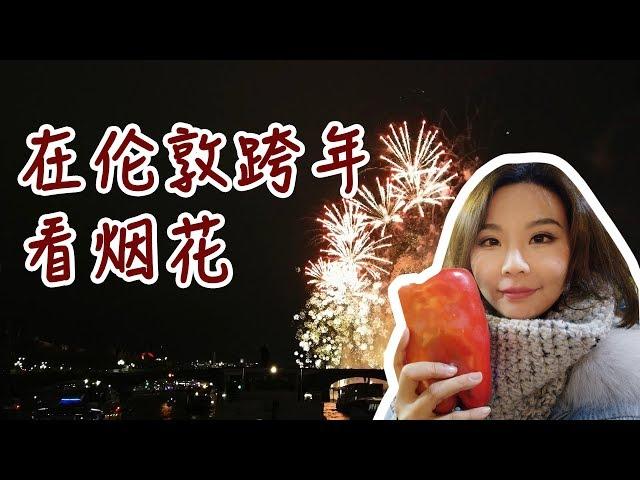 伦敦跨年vlog【曼食慢语】