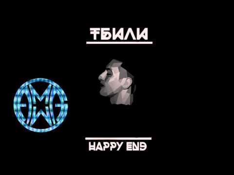 ) Тбили happy end 2015 - Когда Найду Её - скачать mp3 в отличном качестве
