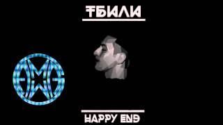 Скачать Тбили Тёплый Happy END Весь Альбом