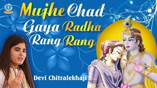 ब्यूटीफुल राधा रानी भजन ~ Mujhe Chad Gaya Radha Rang Rang ~ मुझे चढ़ गया राधा रंग #DeviChitralekhaji