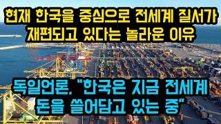 """현재 한국을 중심으로 전세계 질서가 재편되고 있다는 놀라운 이유, 독일언론, """"한국은 지금 전세계 돈을 쓸어담고 있는 중"""""""