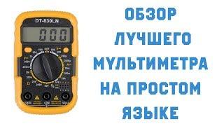 Обзор мультиметра DT830LN простым языком