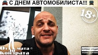 С ДНЁМ АВТОМОБИЛИСТА, ДРУЗЬЯ!!!