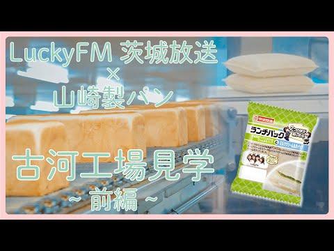 LuckyFM茨城放送×山崎製パン 古河工場見学 ~ 前編 ~