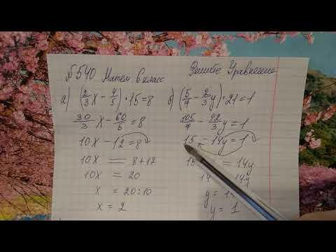 540 Математика 6 класс. Как решить уравнение с дробями.