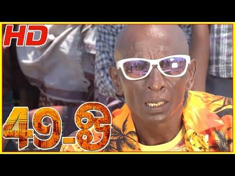 49 O Movie Full Comedy Scenes   49 O Comedy Scenes   Goundamani & Motta Rajendran Comedy Scenes