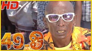 49 O Movie Full Comedy Scenes | 49 O Comedy Scenes | Goundamani & Motta Rajendran Comedy Scenes