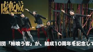 柿喰う客 2016-2017新作本公演『虚仮威』 財産! 権力! 地位! 名誉! ...