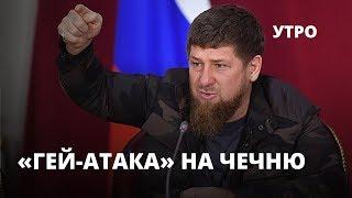 «Гей-атака» на Чечню. Утро
