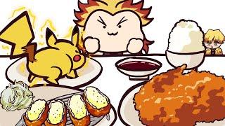귀멸의 칼날 렌고쿠 돈까스 애니메이션 먹방