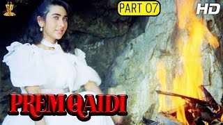 Prem Qaidi Hindi Full HD Movie Part 7/12   Karishma Kapoor   Harish Kumar  Suresh Productions