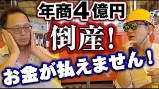年商4億円のやり手社長が経営する飲食店が倒産!ビジネスの難しさを再確認して再び立ち上がります!建設業も他人事では無いときが来るのが近いかもしれない!