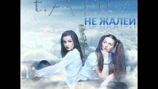 t.A.T.u. - Не Жалей (DJ Неподконтрольні Extended Version)