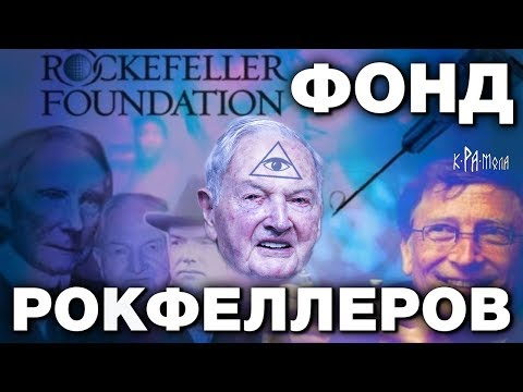 ominous-truth-about-the-rockefeller-foundation-and-its-impact-on-world-politics