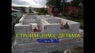 Строим дом с детьми  Часть 1