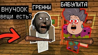 БАБКА ГРЕННИ И БАБУЛИТА ГРИФЕРЯТ (Анти-грифер шоу) MINECRAFT Ужасы Granny