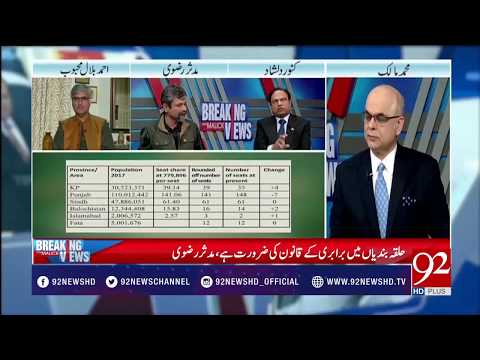 Kunwar Dilshad's Comments Regarding Changes In Delimitation