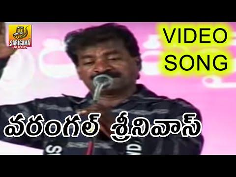 Warangal Srinivas Song 1 Live Performance at Telangana Sambaralu || Telangana Folk Songs