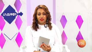 Enchewawot Season 6 EP 1:  Interview with Seble Mezmur | Talk Show