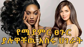 Ethiopia: Top 10 countries with the most beautiful hair