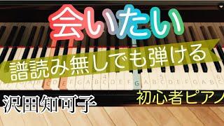 《会いたい》沢田知可子 ピアノレベル:初級 ※後半→テンポゆっくりがあります。 ※楽譜版はこちら↓です。 https://youtu.be/2Sk2BVjhaXM.