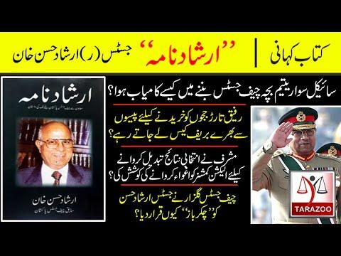 Justice Irshad Hassan