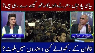 Which Political Parties Involve in Dharna? | Seedhi Baat | Neo News