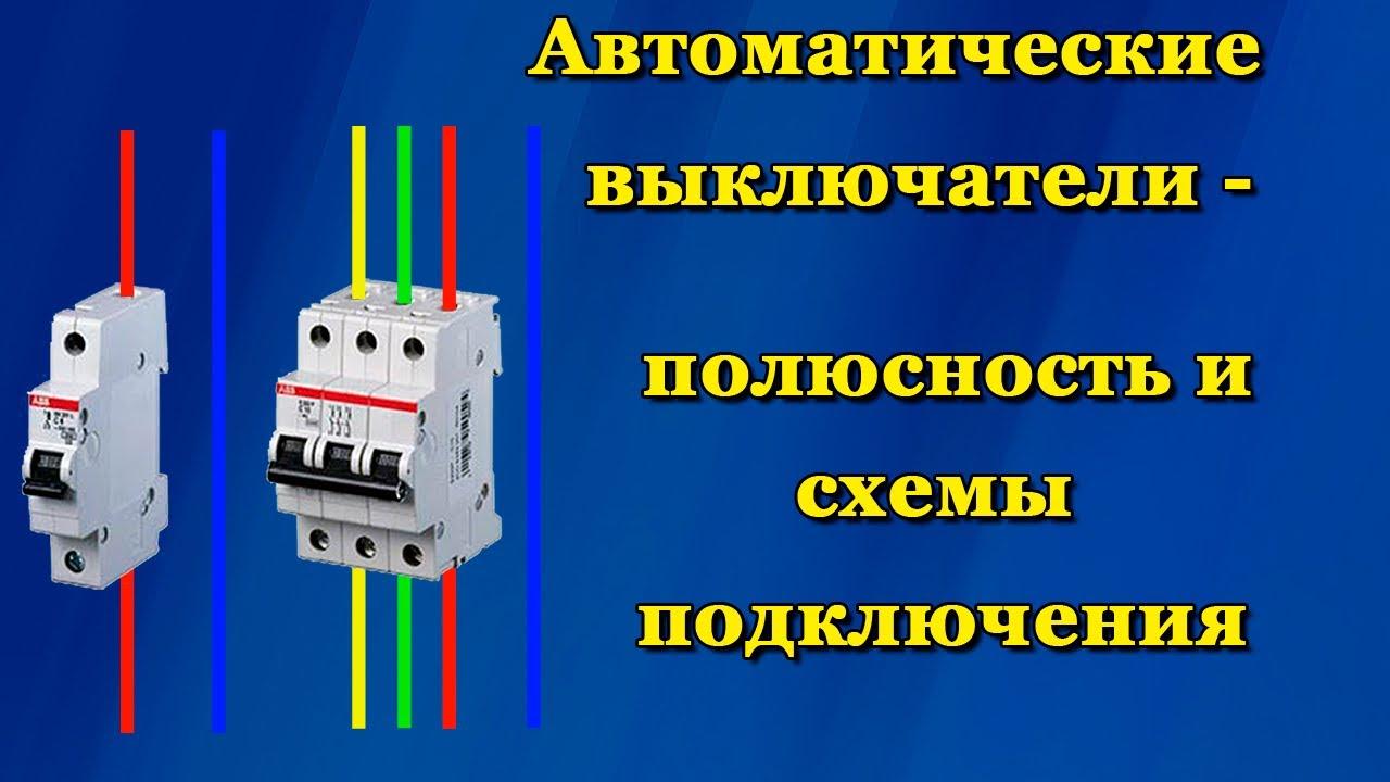 схема соединения и подключения узо