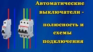 видео Выключатели автоматические (автоматы) Schneider Electric трехфазные 32A