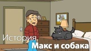 Мультфильм история про Макса и собаку