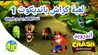 لعبة Crash bandicoot 1 على أندرويد apk فقط بحجم 60mb أفضل لعبة عالمية (جيل طيبين)