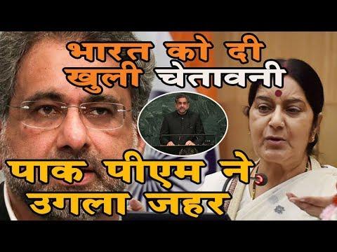 Kashmir पर Pak PM Abbasi के ना 'पाक' बोल, दे डाली भारत को खुली चेतावनी