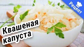 Как легко и быстро засолить капусту!