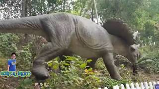 ডাইনোসর পার্ক, কুমিল্লা কোর্ট বাড়ী। The first Dinosaur Park in Bangladesh is in Comilla