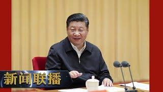 《新闻联播》 20190829 22:30| CCTV