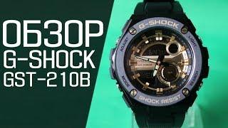 G-SHOCK GST-210B-1A9 | Обзор (на русском) | Купить со скидкой