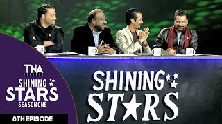 Episode 08  | Guest Judge - Rajab Ali Khan | TNA Shining Stars Season One | 23rd March Special