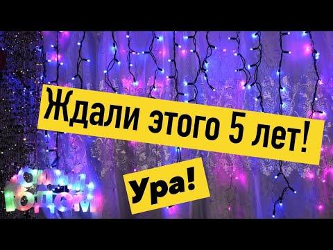 Подготовка к новому году ))) Реакция бывшей проводницы на поезд в Крым!