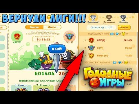 Голодные Игры: круче Агарио - СОБИРАЕМ ЦВЕТЫ В НОВОЙ ОБНОВЕ!!!
